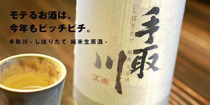 手取川 しぼりたて 純米生原酒 720ml [吉田酒造店]