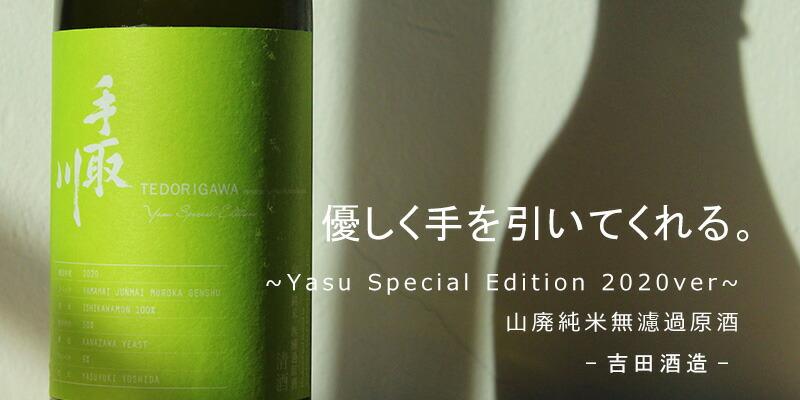 ~Yasu Special Edition 2020ver~ 山廃純米無濾過原酒