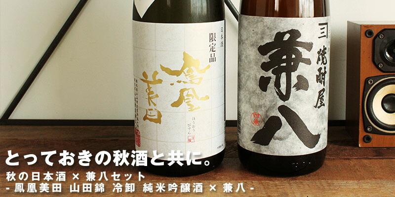 日本酒×兼八セット