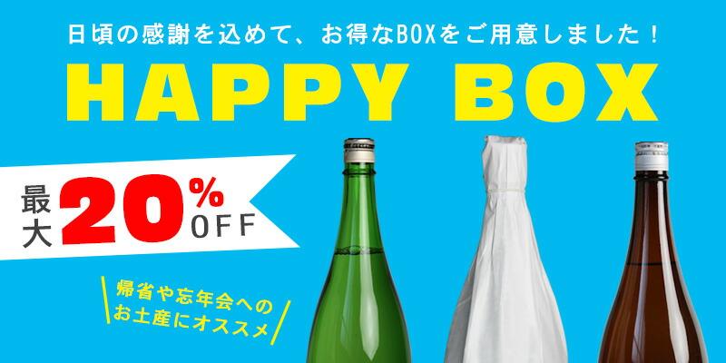 BOX 日本酒1800ml×3本