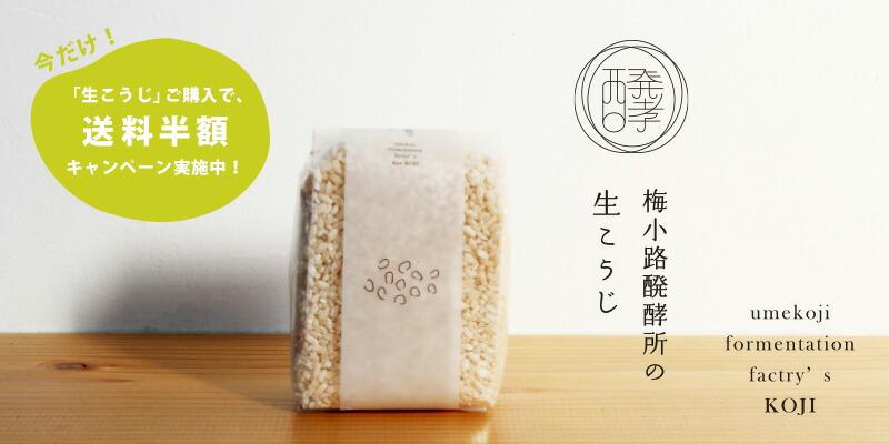 「梅小路醗酵所オリジナル」生こうじ 300g