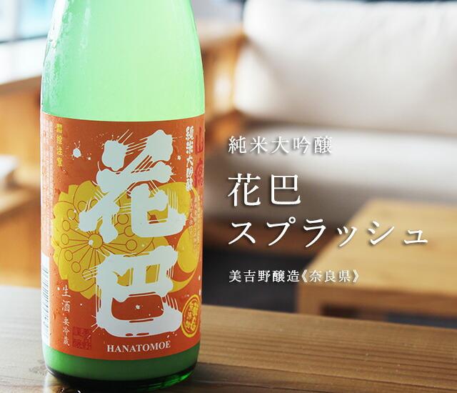 花巴 HANATOMOE スプラッシュ【美吉野醸造/奈良県】