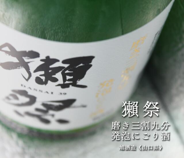 獺祭 純米大吟醸 磨き三割九分 発泡にごり酒 720ml【旭酒造】