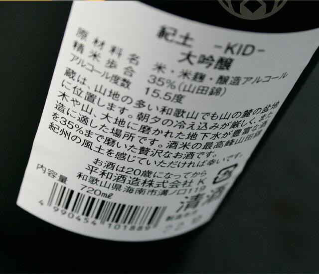 紀土 大吟醸 1800ml【平和酒造】