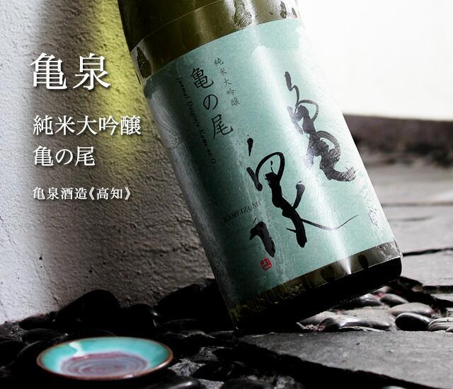 亀泉 純米大吟醸 亀の尾【亀泉酒造/高知県】