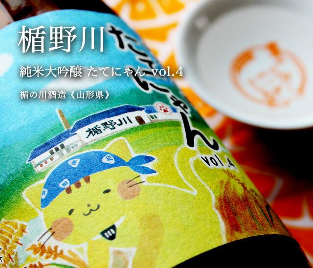 楯野川 純米大吟醸 たてにゃん vol.4【楯の川酒造/山形県】