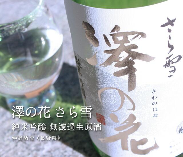 澤の花 さら雪 純米吟醸 無ろ過生原酒