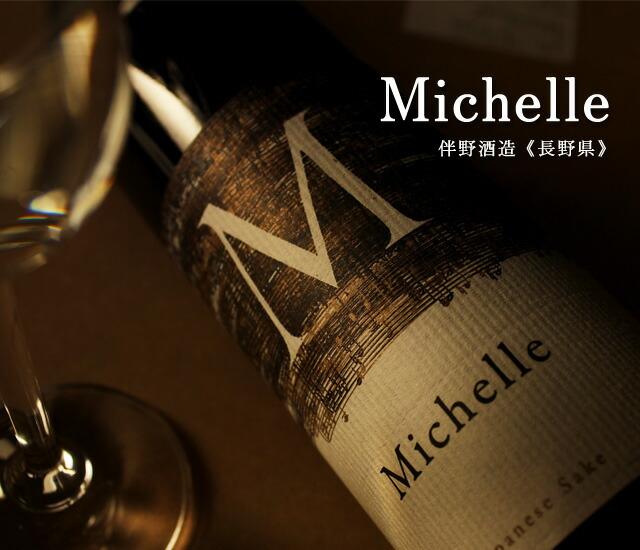 Beau Michelle(ボー・ミッシェル) 500ml【伴野酒造】