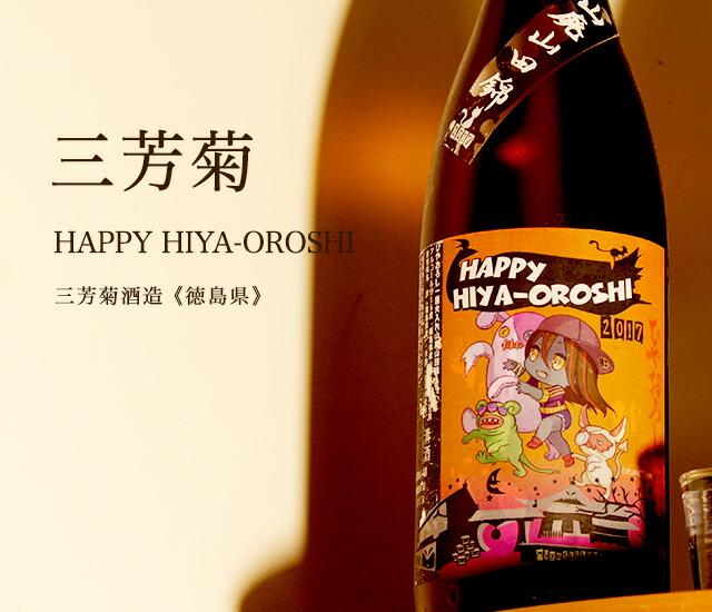 三芳菊 HAPPY HIYA-OROSHI【三芳菊酒造/徳島県】