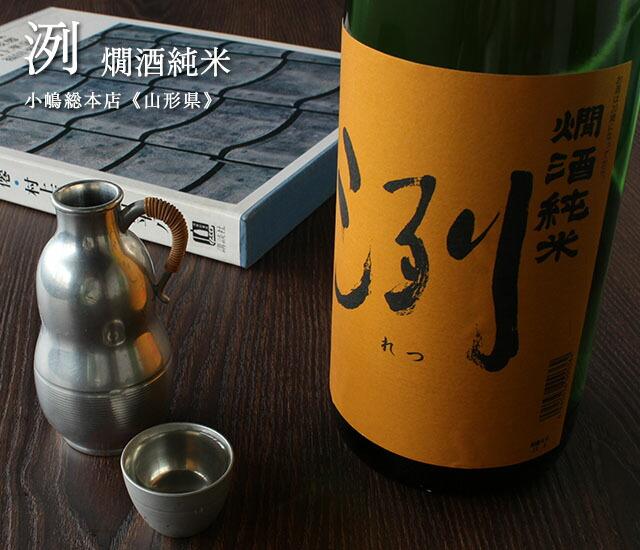 洌 燗酒純米 1800ml【小嶋総本店】