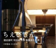 ちえびじん 備前雄町 特別純米酒 生酒