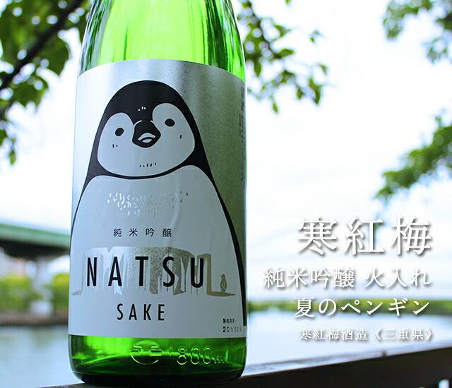 寒紅梅 純米吟醸 火入れ 夏のペンギン【寒紅梅酒造/三重県】