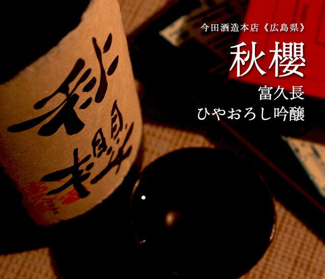 富久長 ひやおろし吟醸 秋櫻 720ml【今田酒造本店】