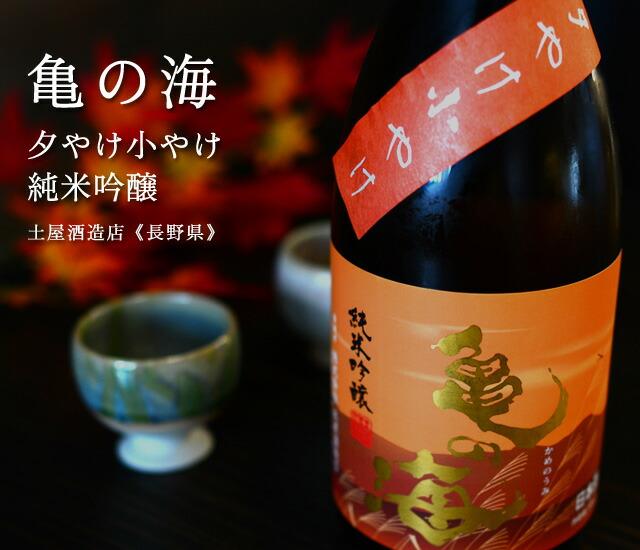 亀の海 夕やけ小やけ 純米吟醸【土屋酒造店/長野県】