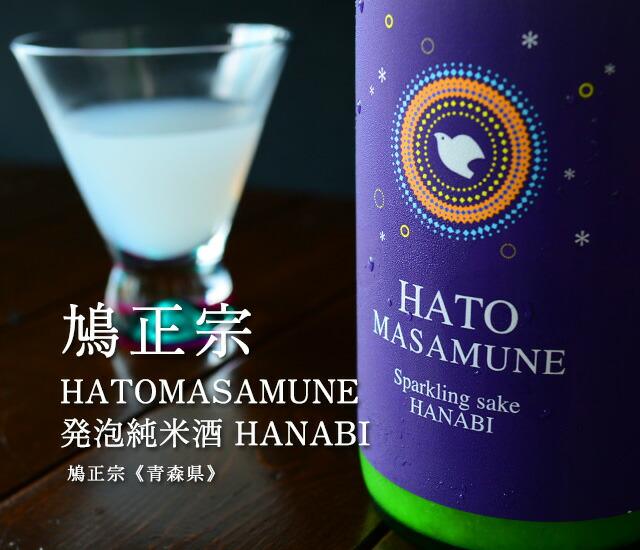 鳩正宗 HATO MASAMUNE 発泡純米酒 HANABI【鳩正宗株式会社/青森県】