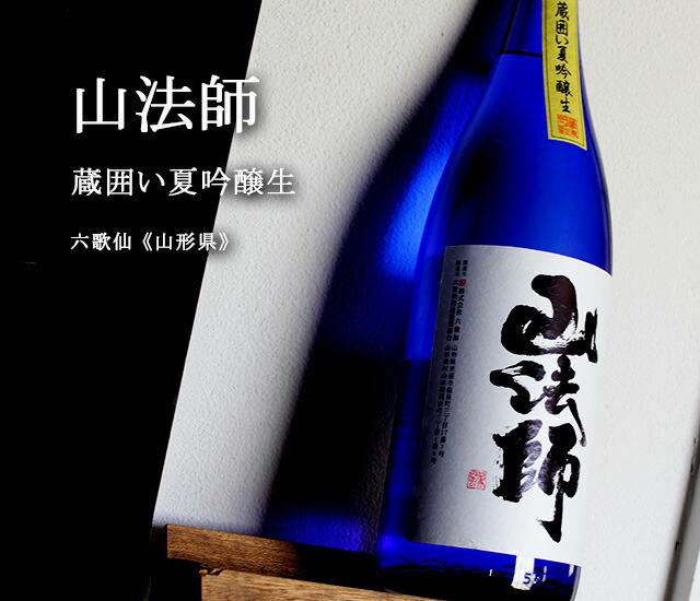 山法師 蔵囲い夏吟醸生【株式会社 六歌仙/山形県】