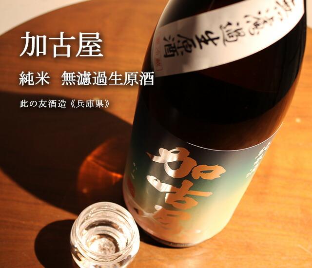 加古屋 純米 無濾過生原酒【此の友酒造/兵庫県】