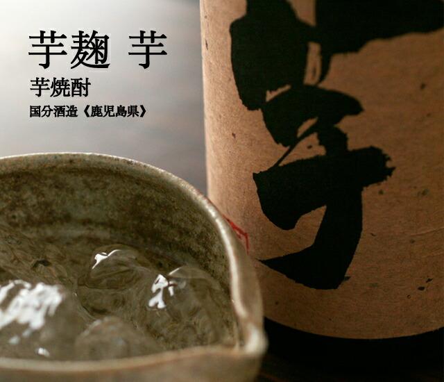 いも麹 芋 1800ml【国分酒造】