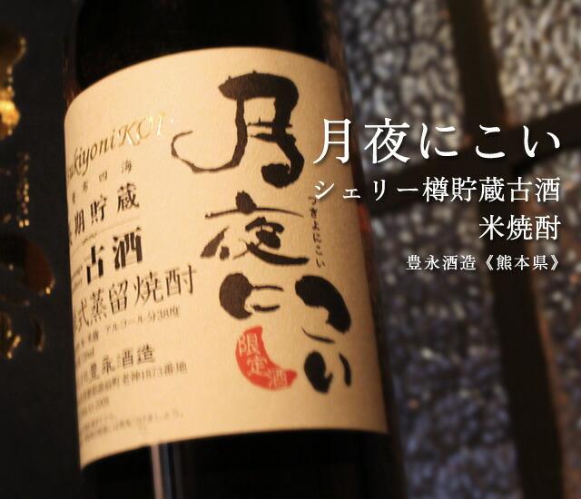 シェリー樽貯蔵古酒 月夜にこい【豊永酒造/熊本県】