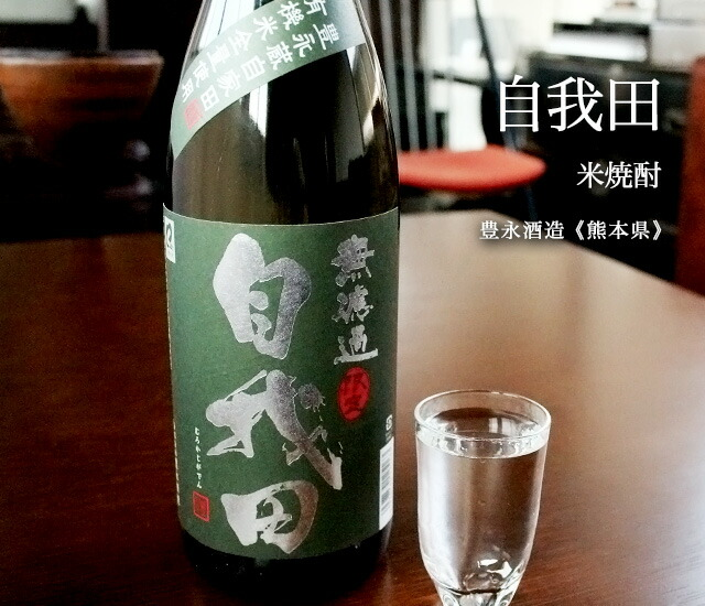 無濾過 自我田 25度 720ml【豊永酒造】
