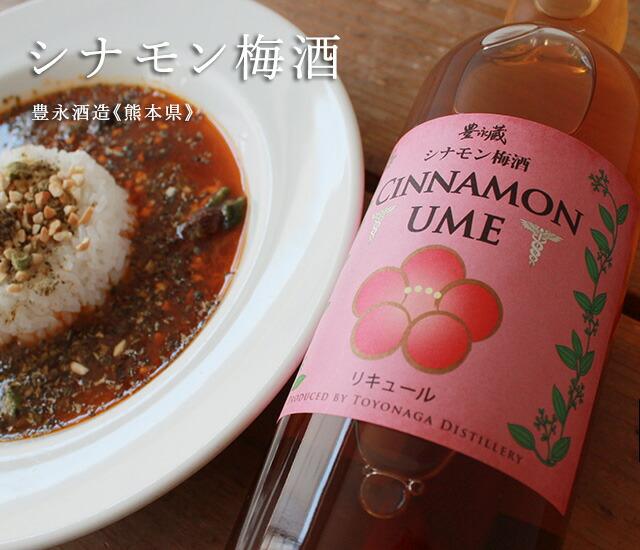 カルダモン TAKE7 テイクセブン【豊永酒造/熊本県】