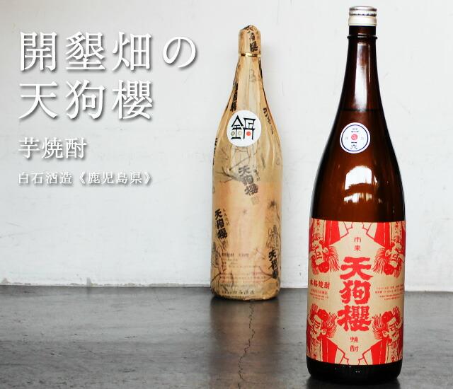 開墾畑の天狗櫻【白石酒造/鹿児島県】