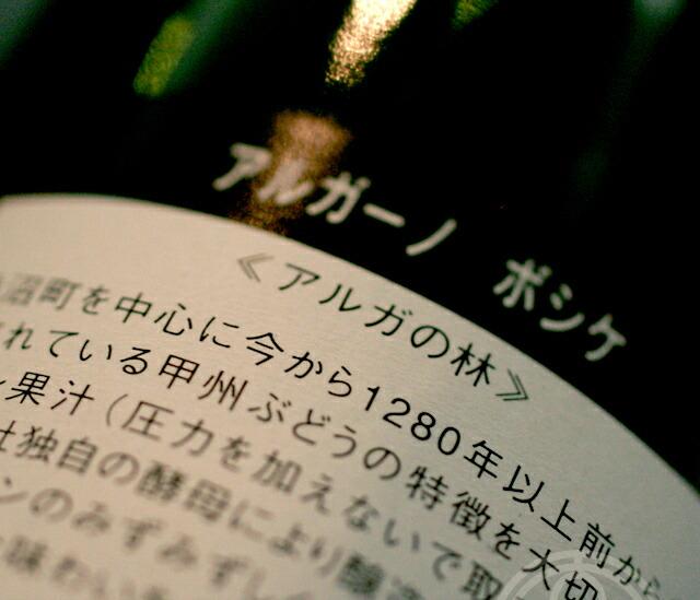 アルガーノ ボシケ 750ml【勝沼醸造】