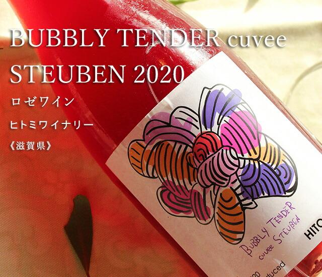 BUBBLY TENDER cuvee STEUBEN 2020 バブリーテンダーキュベスチューベン【ヒトミワイナリー/滋賀県】