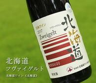 北海道ワイン ツヴァイゲルト