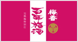 百年梅酒シリーズ【明利種類 / 茨城】