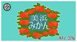 特産シリーズ【丸石醸造 / 愛知】