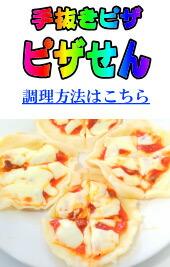 せんべい汁用せんべいでピザ