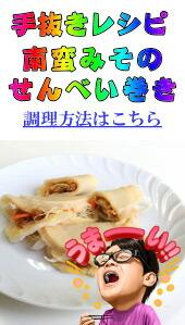 簡単手抜きレシピ!南蛮みそとせんべい汁用煎餅のせんべい巻