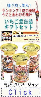 ウニとアワビのいちご煮缶詰