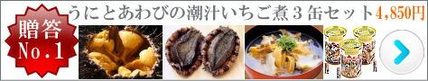 いちご煮3缶ギフトセット
