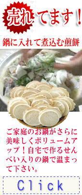 鍋で煮込んで食べるおつゆ煎餅