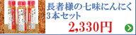 青森県産にんにく100%使用の七味にんにく3本セット