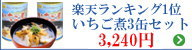 ウニとアワビの海鮮スープ-いちご煮缶詰2缶セット
