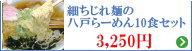 煮干醤油味の八戸ラーメンセット