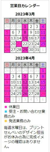 味の海翁堂の営業日カレンダー