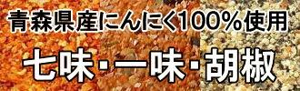 青森にんにくの七味・一味・胡椒