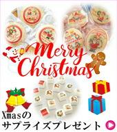 クリスマス専用サンタせんべい