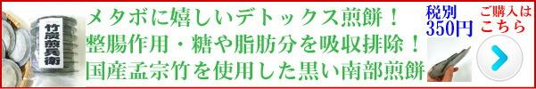 竹炭煎餅(竹炭煎兵衛)