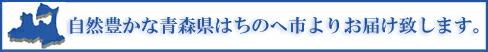 いちご煮の贈答ギフトセットは青森県八戸市より直送します