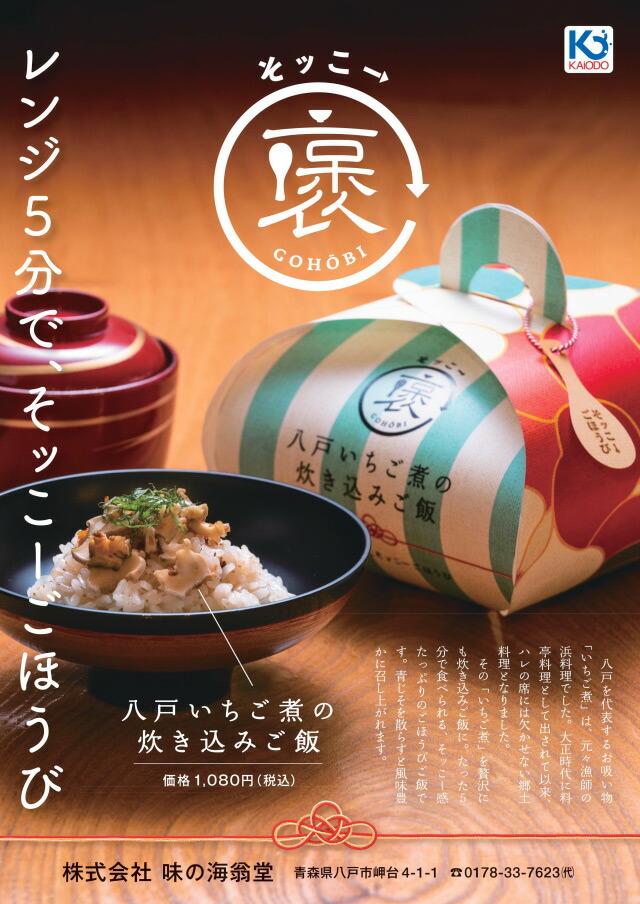 いちご煮の炊き込みご飯は大学生とコラボ開発した製品です。