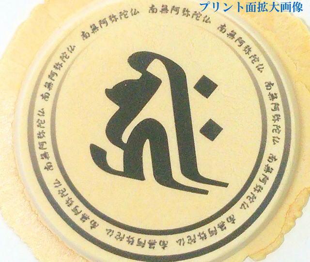 南無阿弥陀仏のプリントせんべいのパッケージ