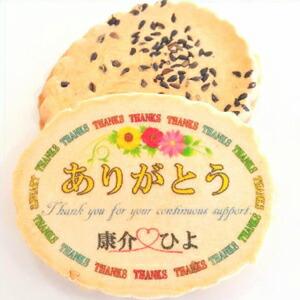 メッセージ名入れサンキューせんべい「6color-Thanks」ありがとうの小判せんべい&胡麻バターせんべい二枚セット個装(チビせん)