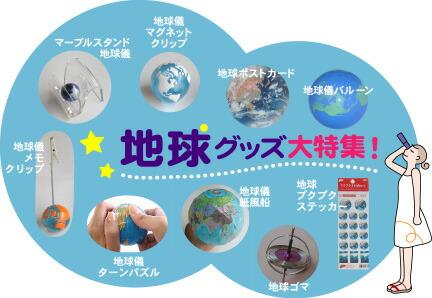 地球グッズ大集合 illustration:出口由加子