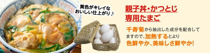親子丼・かつどじ専用たまご