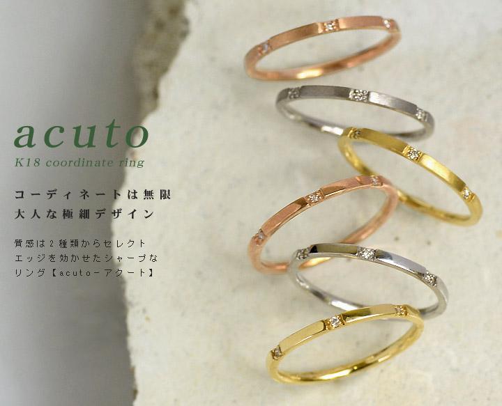 K18 ダイヤモンド コーディネートリング 『acuto』